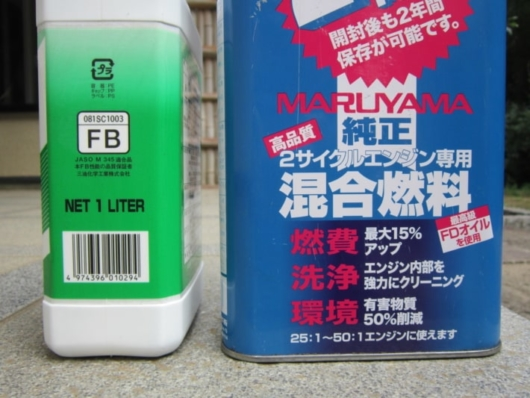 FB級エンジンオイルとFD級使用の混合燃料
