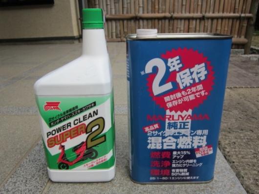 2サイクルエンジンオイルと混合燃料