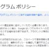 【2019年9月】グーグルアドセンス審査の1発合格の内容【後編】