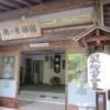 【会津西山温泉】滝の湯宿泊記 激熱2種の源泉と自然を楽しむ