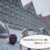 白馬コルチナスキー場とホテルグリーンプラザ白馬の魅力を報告!
