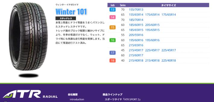 ATRラジアル WINTER101 サイズ表