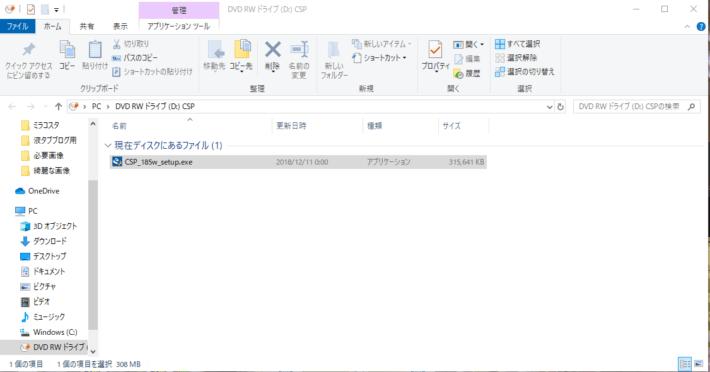 PCにディスクをインストール