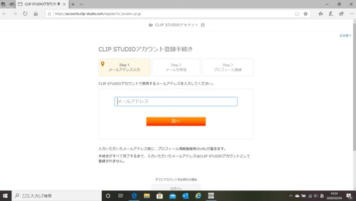 クリップスタジオアカウント登録手続き画面