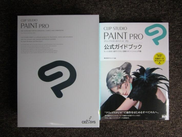 クリップスタジオ ペイント プロ パッケージ版と公式ガイドブック