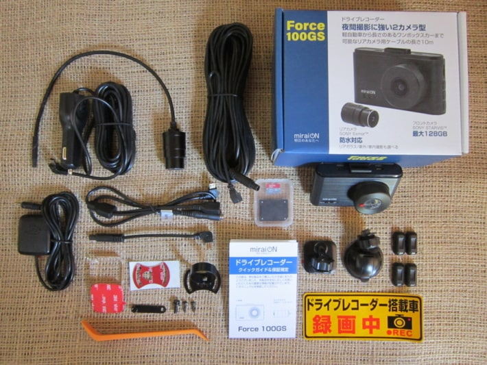 Force100GS内容物