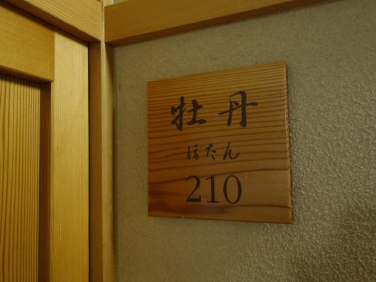 210号室 牡丹表札