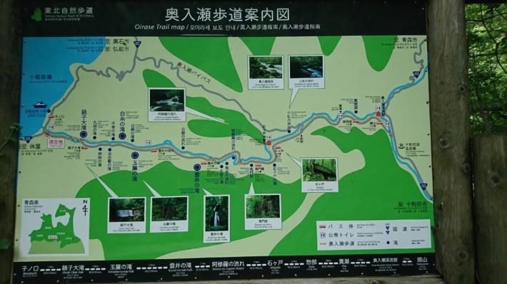 現地設置の奥入瀬歩道案内図